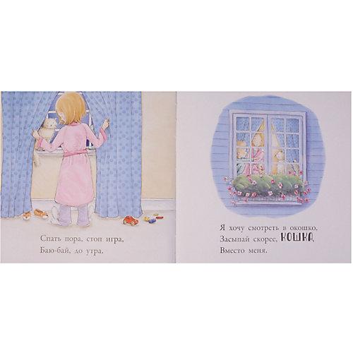 """Стихи для малышей """"Баю-бай, до утра!"""" от Манн, Иванов и Фербер"""