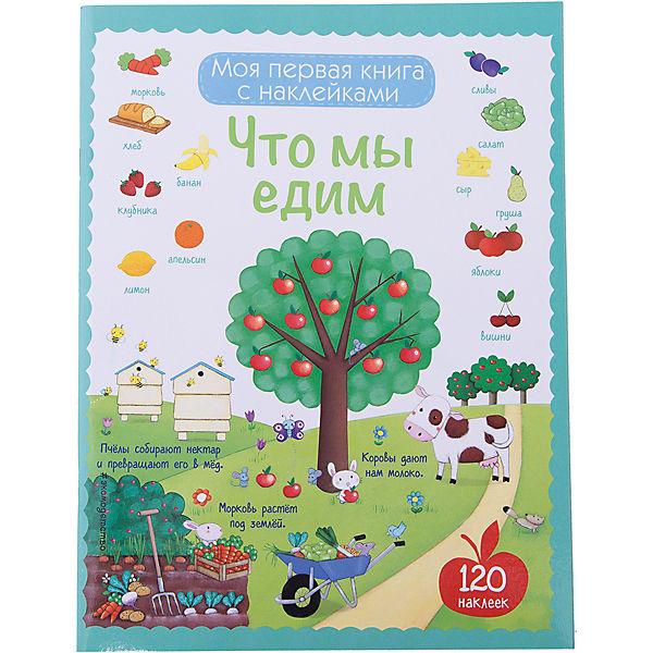 """Книжка с наклейками """"Что мы едим"""", 120 наклеек"""