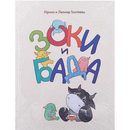 """Сказки """"Зоки и Бада"""" от Манн, Иванов и Фербер"""