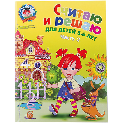Считаю и решаю: для детей 5-6 лет, часть 2, 2-е издние исправленное и переработанное от Эксмо