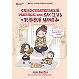 """Психология """"Самостоятельный ребенок, или Как стать ленивой мамой"""""""
