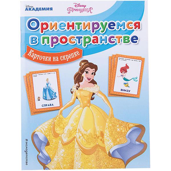 """Ориентируемся в пространстве """"Принцессы Дисней"""", карточки на скрепке"""
