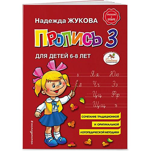 Пропись 3, для детей 6-8 лет от Эксмо