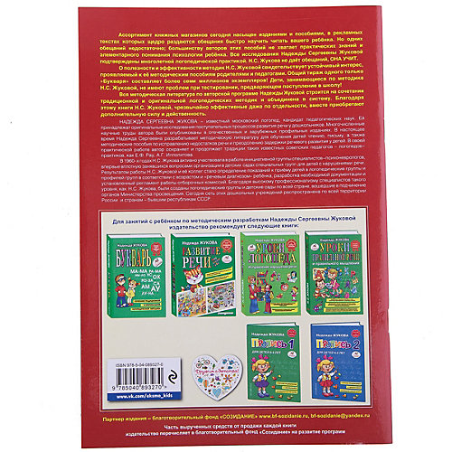 Пропись 3, для детей 6-8 лет