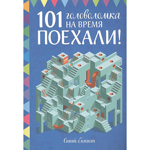 "101 головоломка на время ""Поехали!"", Синий блокнот от Манн, Иванов и Фербер"