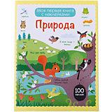 "Книжка с наклейками ""Природа"", 100 наклеек"