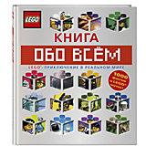 """Энциклопедия """"LEGO Книга обо всём"""" Приключения в реальном мире"""