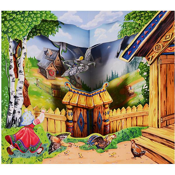 """Книжка-панорамка """"Гуси-лебеди"""""""