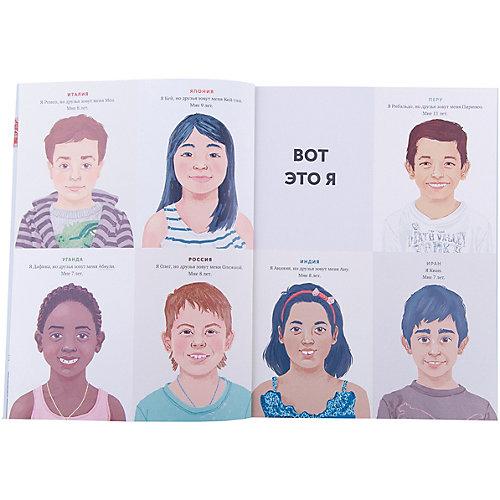 """Вот как мы живем """"Один день семи детей из разных стран"""" от Манн, Иванов и Фербер"""