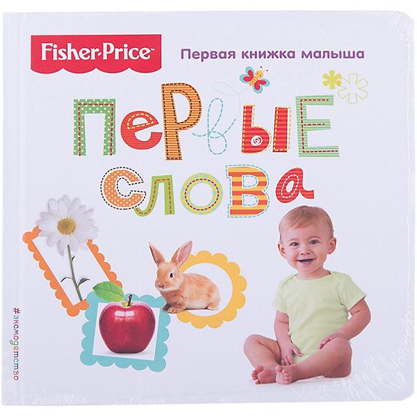 """Первая книжка малыша """"Fisher Price"""" Первые слова"""