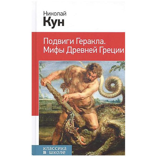 """Мифы Древней Греции """"Подвиги Геракла"""""""