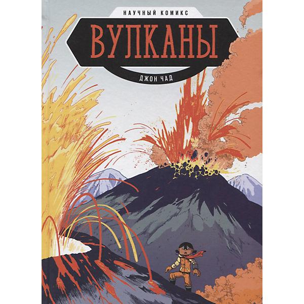 """Научный комикс """"Вулканы"""""""