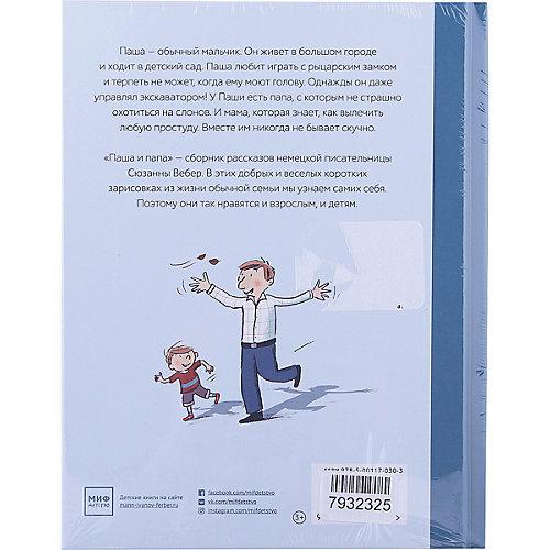 """Рассказы для семейного чтения """"Паша и папа"""" от Манн, Иванов и Фербер"""