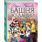 """Детектив """"Башня желаний"""", Д. Донцова"""