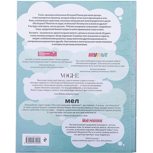 """Стихи """"Как говорить на сложные темы"""" Детям о важном. Про Диму и других от Эксмо"""