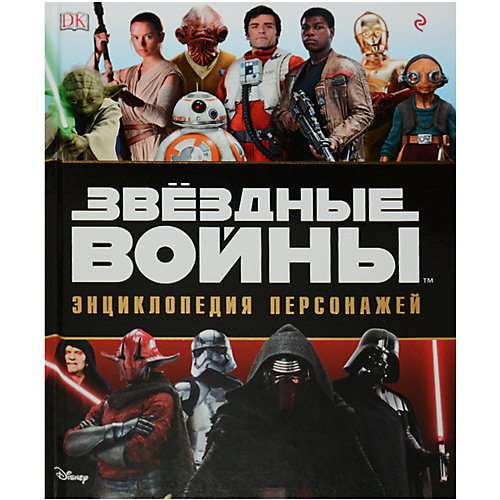 """Энциклопедия персонажей """"Звёздные войны"""" от Эксмо"""