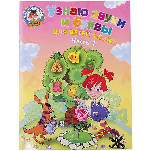 Узнаю звуки и буквы: для детей 4-5 лет, часть 1, 2-е издание исправленное и переработанное