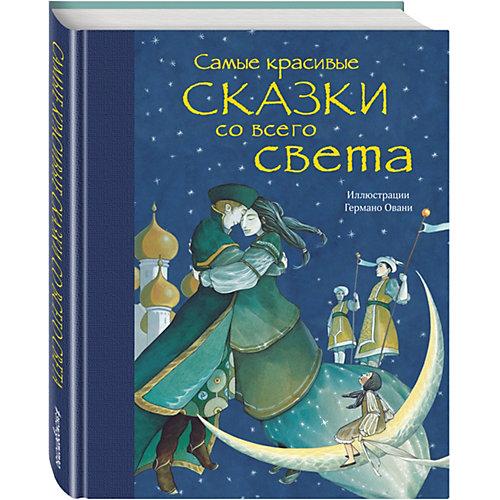 Самые красивые сказки со всего света от Эксмо