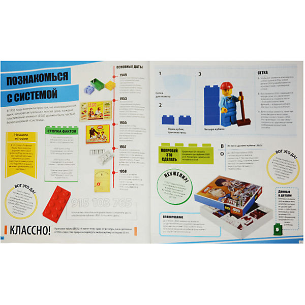 """Энциклопедия фактов """"LEGO"""" Всё, что нужно знать"""