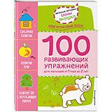 """Сборник """"100 развивающих упражнений для малышей"""" от 1 года до 2 лет"""