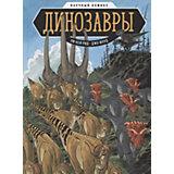 """Научный комикс """"Динозавры"""""""