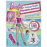 """Книжка с наклейками """"Наряды Barbie. Спортивные девчонки"""""""