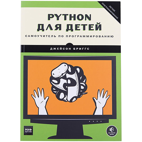 """Python для детей """"Самоучитель по программированию"""""""