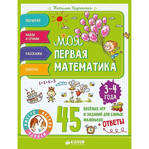 """45 весёлых игр и заданий для самых маленьких """"Моя первая математика"""" 3-4 года, Н. Крупенская"""