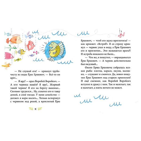 """Сказки-минутки """"Сказка про Воробья Воробеича, Ерша Ершовича и весёлого трубочиста Яшу"""", Д. Н. Мамин-Сибиряк"""