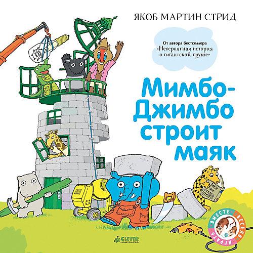 Мимбо-Джимбо строит маяк, Я. М. Стрид от Clever