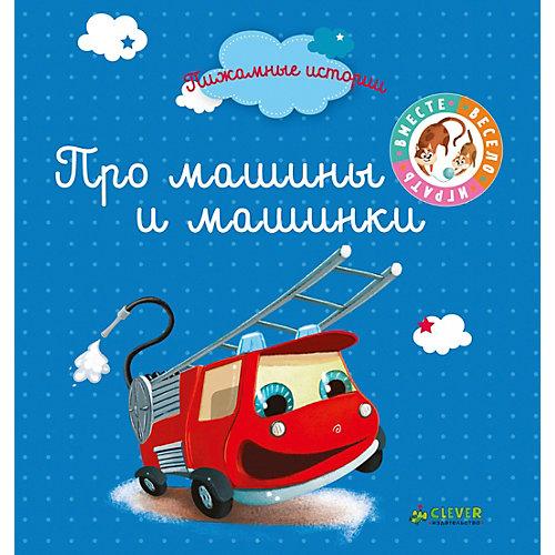 """Пижамные истории """"Про машины и машинки"""" от Clever"""