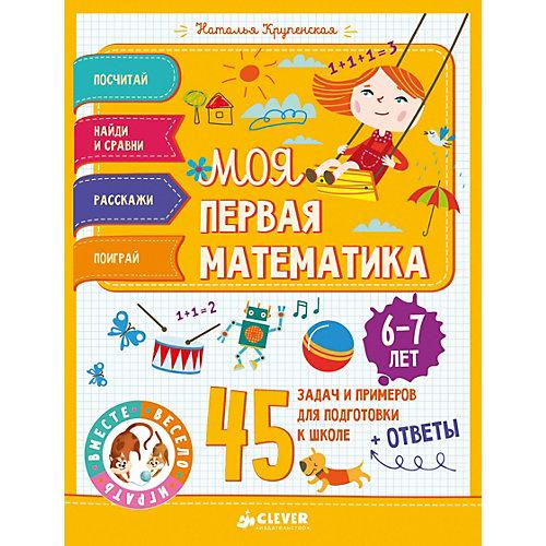 """45 весёлых игр и заданий для самых маленьких """"Моя первая математика"""" 6-7 лет, Н. Крупенская от Clever"""