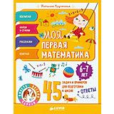 """45 весёлых игр и заданий для самых маленьких """"Моя первая математика"""" 6-7 лет, Н. Крупенская"""
