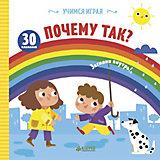 """Книжка с окошками """"Учимся играя"""", Почему так?"""