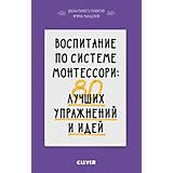 """Воспитание по системе Монтессори """"80 лучших упражнений и идей"""", И. Мальцева"""