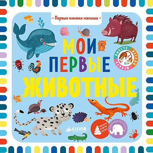 """Первые книжки малыша """"Мои первые животные"""", О. Уткина от Clever"""