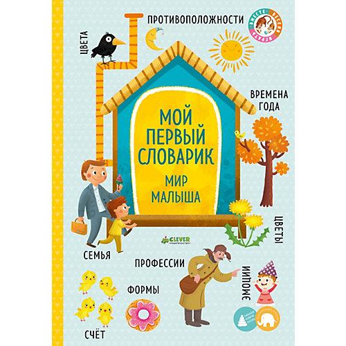 """Первая книга малыша """"Мой первый словарик"""", О. Уткина от Clever"""