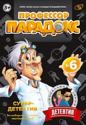 """Игровой набор Профессор Парадокс """"Супердетектив"""" №6"""