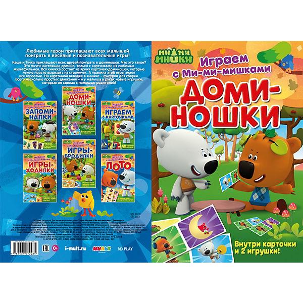 """Книга-игра """"Играем с Ми-ми-мишками"""" Доминошки"""