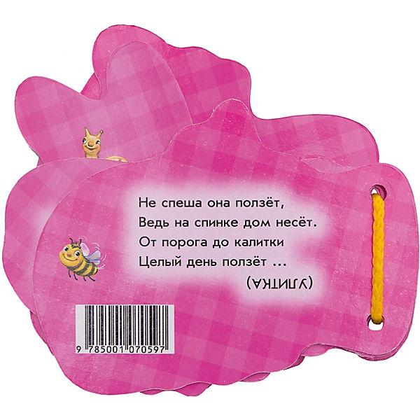 """Первая книга малыша """"Отгадай-ка"""" Милые крошки"""