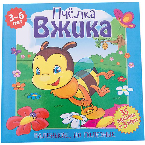 """Рассказы с наклейками """"Маленькие, но полезные"""" Пчёлка, Вжика"""