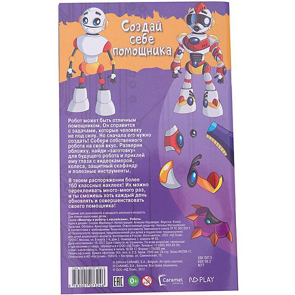 """Книжка с наклейками """"Роботы"""" Монстры и роботы"""