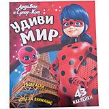 """Книжка с наклейками и играми """"Леди Баг и Супер-Кот"""" Удиви мир"""