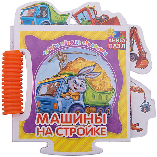 """Книга-пазл """"Машины на стройке"""" от ND Play"""