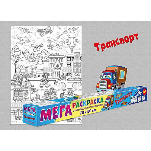 """Раскраска-плакат """"Транспорт"""" от ND Play"""