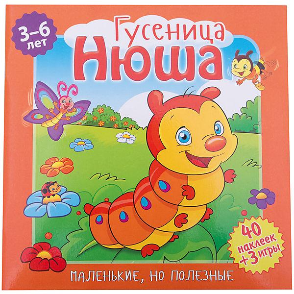 """Рассказы с наклейками """"Маленькие, но полезные"""" Гусеница, Нюша"""