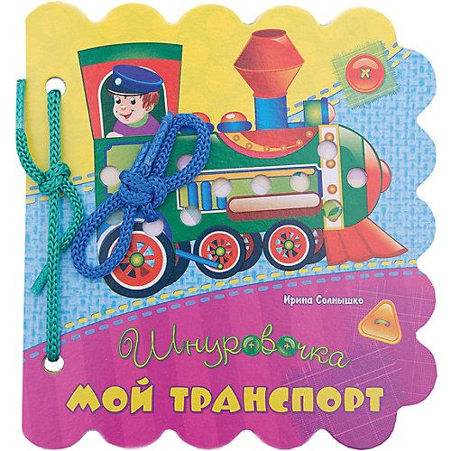 """Книжка-шнуровка """"Шнуровочки"""" Мой транспорт от ND Play"""