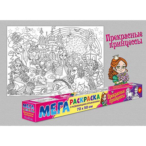 """Раскраска-плакат """"Прекрасные принцессы"""" от ND Play"""