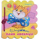 """Книжка-шнуровка """"Шнуровочки"""" Наши любимцы"""