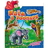 """Книжка с наклейками """"Наклеюшки"""" Идём в зоопарк"""